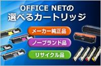 OFFICE NETの選べるカートリッジ