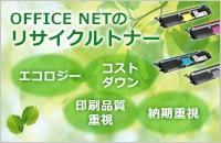 OFFICE NETのリサイクルトナー