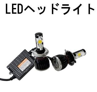 LEDヘッド