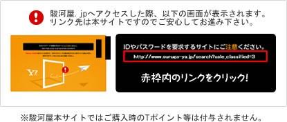 駿河屋.jpへアクセスした際、以下の画面が表示されます。リンク先は本サイトですのでご安心してお進み下さい。