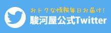 駿河屋Twitter