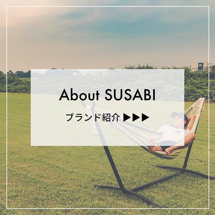 Susabiについて