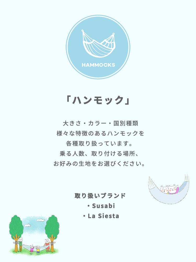 susabi取り扱いハンモック