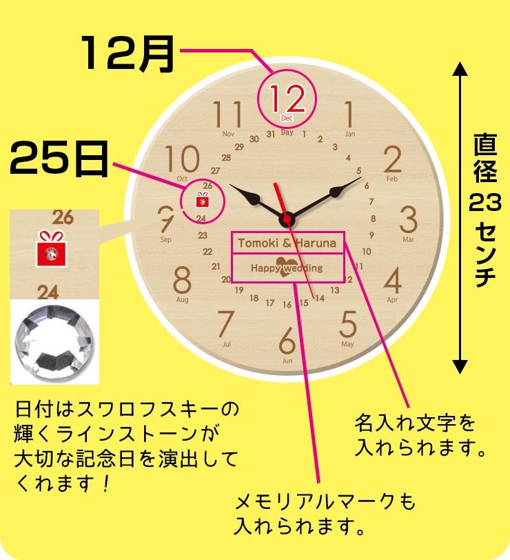 記念日時計,メモリアル時計,結婚祝い,結婚記念日,交際記念日,出産祝い