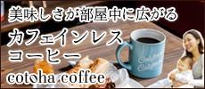 コトハコーヒー