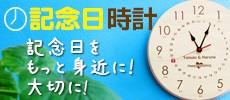 記念日時計,メモリアル時計