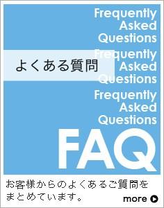 よくある質問 リンク画像