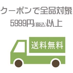 全品対象!5,999円以上お買い上げで送料無料♪
