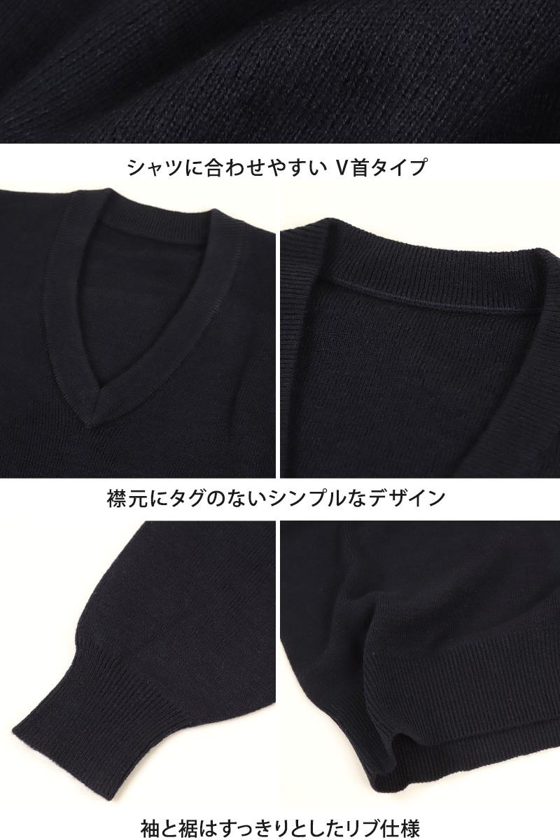 スクール セーター メンズ Vネック S〜3L (Asteko 制服 ビジネス セーター スクールニット 大きいサイズ 無地 S M L LL 3L)