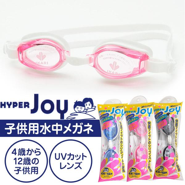 IKARI HYPER JOY 子供用スイミングゴーグル(水中メガネ) フリーサイズ (スイミング スイミングスクール ゴーグル 水泳用品) (学用品) (在庫限り)