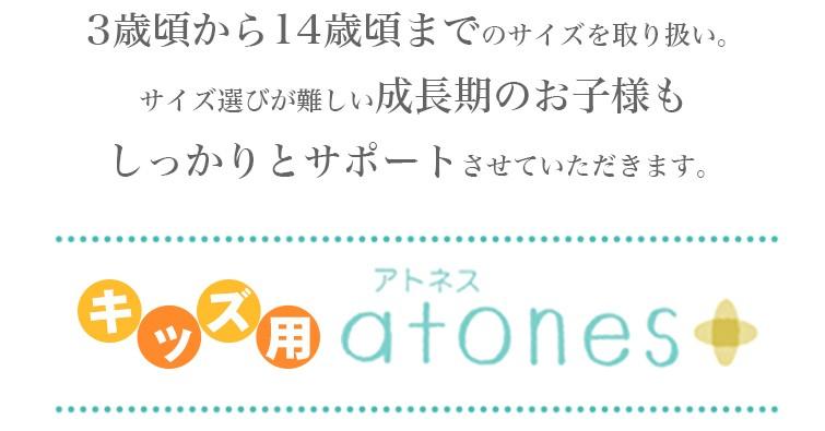 グンゼ atones/アトネス 女児用タンクトップ 100cm〜160cm (GUNZE 子供 キッズ インナー 下着 白 敏感肌 アトピー肌 肌に優しい 女子 女の子)