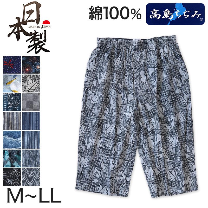 ひざ下丈ステテコ (前あき) M~LL