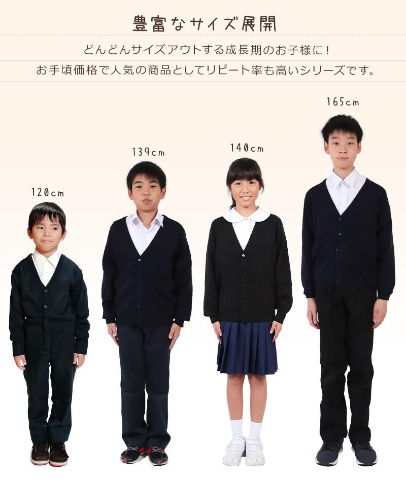 スクール カーディガン 110cm〜160cm (学生 ニット 女子 男子 子供 黒 紺 ネイビー 小学生 ウール 中学生 洗える 学校 130 140)