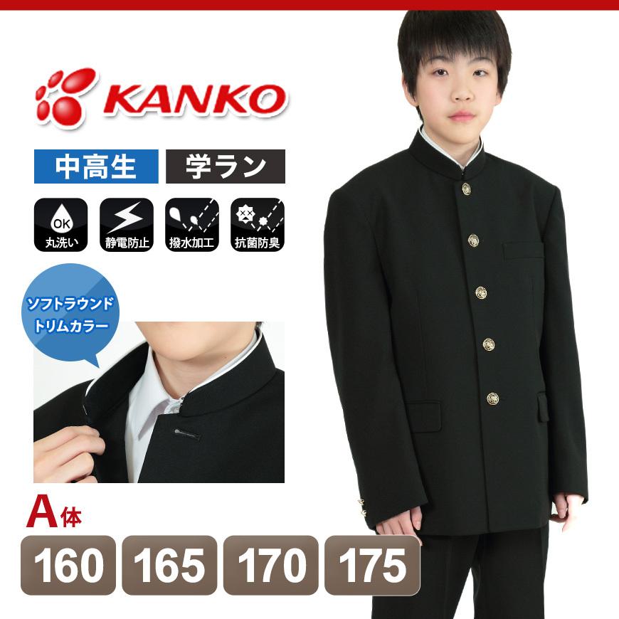 カンコー標準学生服 男子 学生服上着 ソフトラウンドトリムカラー 160cmA〜175cmA (Kanko 中高生 学ラン 学生服) (送料無料) (在庫限り)