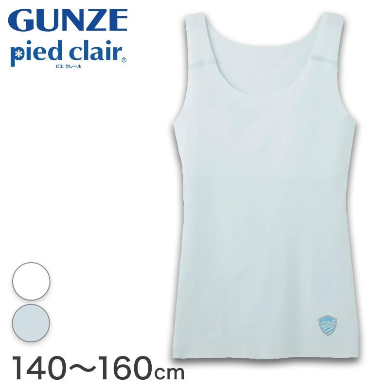 グンゼ pied clair キリッパ シークレットインナー タンクトップ 140〜160cm (GUNZE ピエクレール ガールズ) (在庫限り)