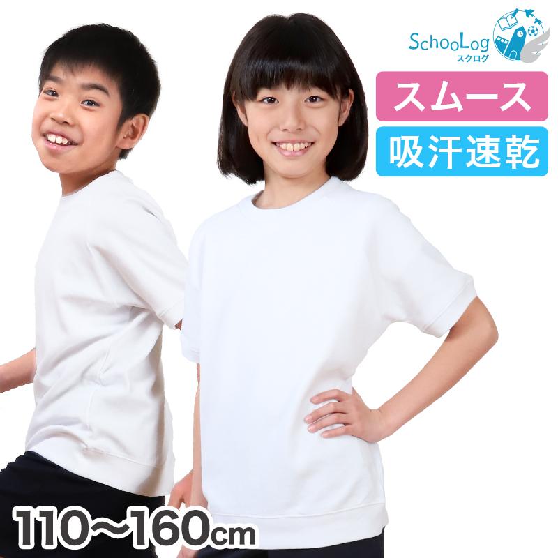 体操服 半袖 小学生 男子 女子 110〜160cm (体操着 白 小学校 女の子 男の子 速乾 子供 綿 半そで キッズ) (送料無料)