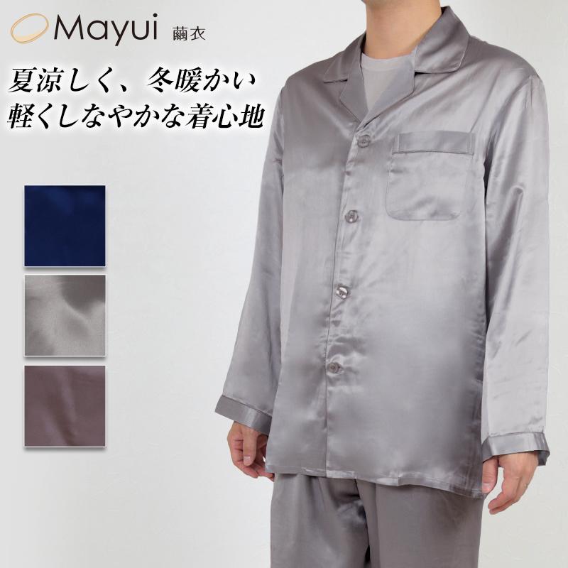シルク100% メンズ 長袖パジャマ