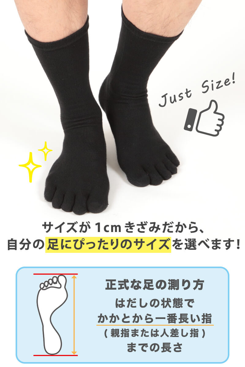 5本指ソックス メンズ用 黒 16cm〜30cm (水虫対策 五本指靴下 クルー丈 大きいサイズ 紳士 男性 ビジネス スポーツ 立ち仕事)