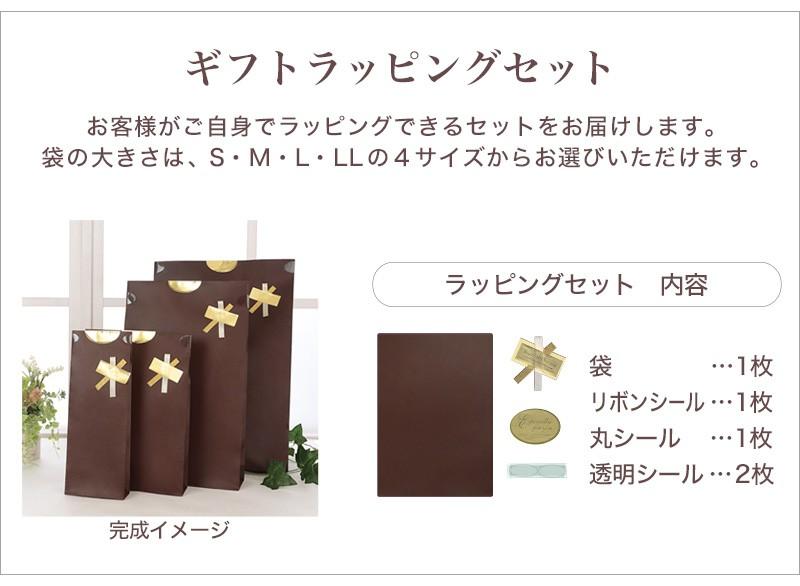 ラッピング S〜LL (ギフト プレゼント 贈り物 包装 包み) (在庫限り)