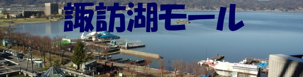 諏訪湖モール