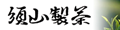 須山製茶 ロゴ