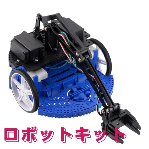 ロボットキット