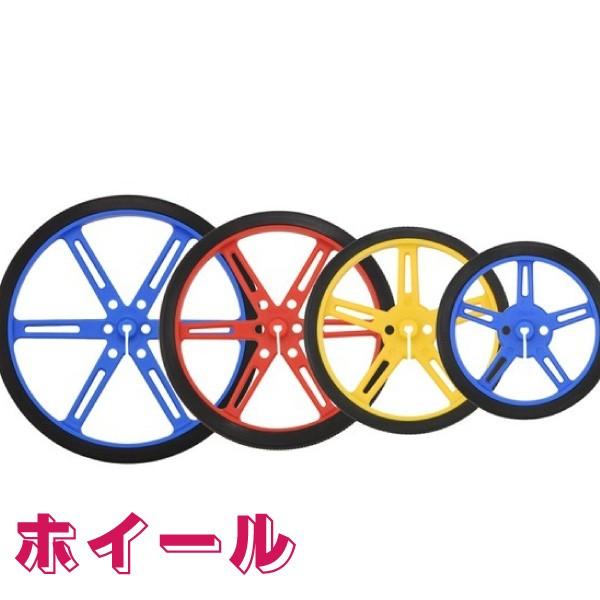 ホイール・車輪