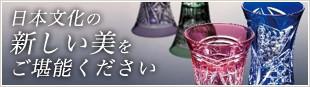 日本文化の新しい美をご堪能ください