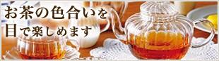 お茶の色合いを目で楽しめます