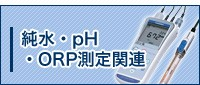 純水orpHorORP