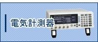 電気計測器