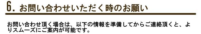 6.お問い合わせ