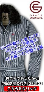 GE-203 ヒッコリー 防寒つなぎ