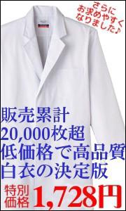 ロングセラー白衣