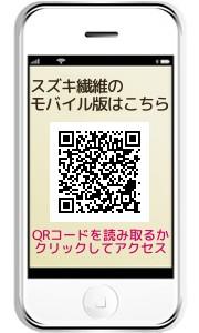 モバイル版つなぎ・白衣・事務服のスズキ繊維にアクセス!