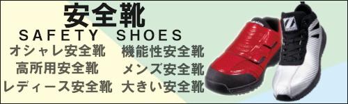 安全靴|安全靴の選び方