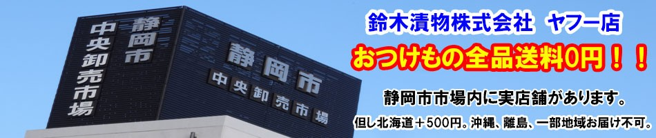 昭和26年創業 すずきつけもの市場店