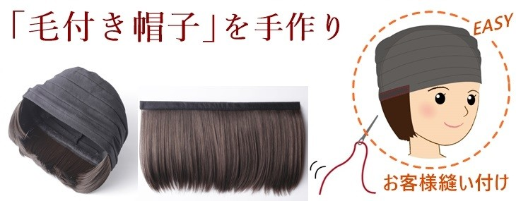 髪の毛付き帽子 簡単 手作り