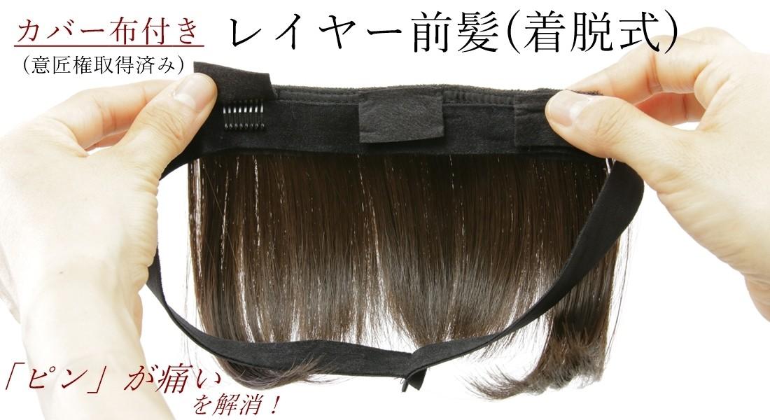 鈴珠,レイヤー前髪,医療用,意匠権