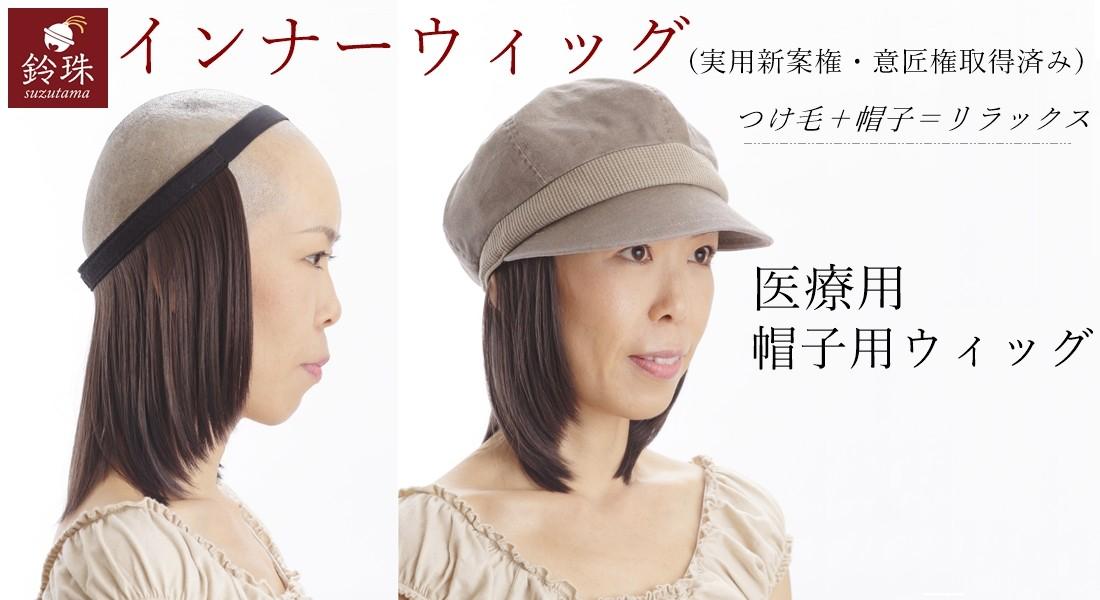 帽子,ウイッグ,かつら,つけ毛,抗がん剤,医療用