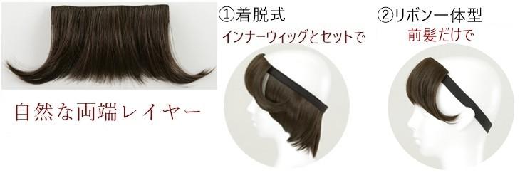 レイヤー前髪ウィッグ,医療用インナー前髪ウィッグ,医療用レイヤー前髪(着脱式)