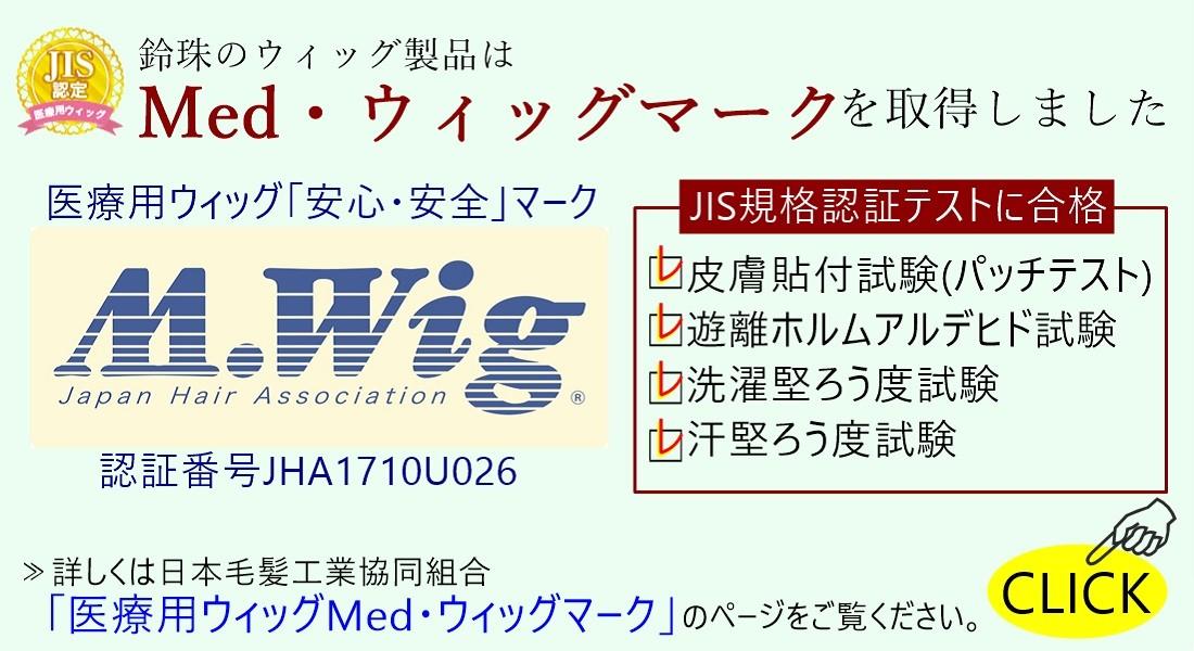 JIS規格,M.Wig,ウイッグ,鈴珠のウィッグは全製品M.wigマークを取得しました(JIS規格医療用ウィッグ適合)