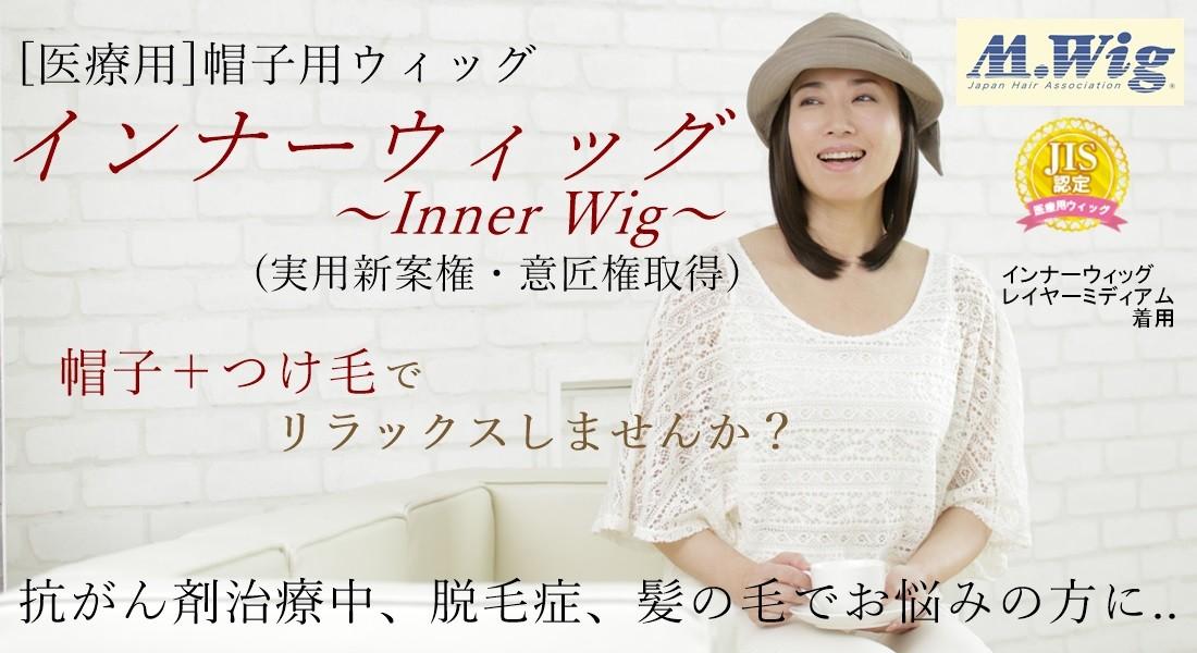 医療用ウィッグ,髪の毛付き帽子,インナーウィッグ,帽子ウィッグ,髪付き帽子,通販