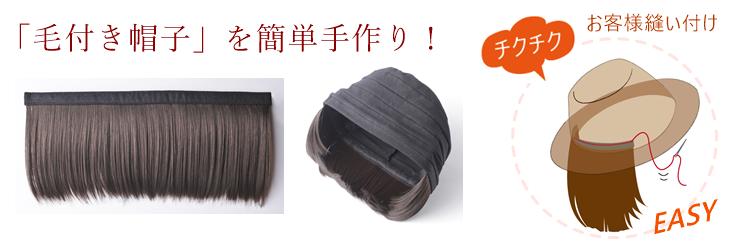 髪の毛付き帽子,手作り