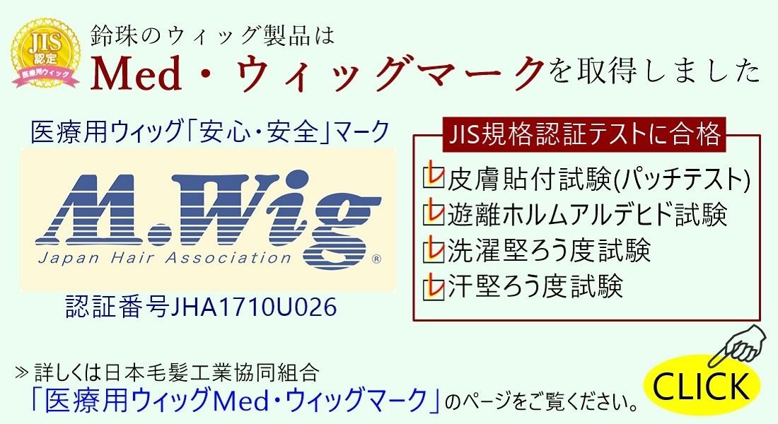 JIS規格,M.Wig,ウイッグ,鈴珠のウィッグはM.wigマークを取得