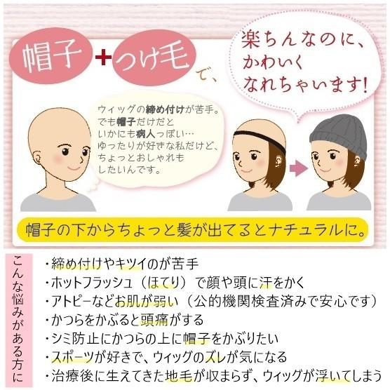 付け毛と帽子