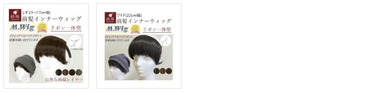 前髪インナーウィッグ2種