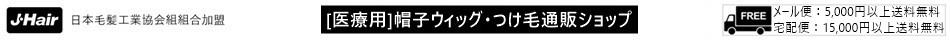 鈴珠,日本毛髪王業協会組合
