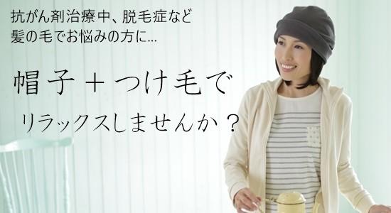 鈴珠,つけ毛,帽子,スライド1