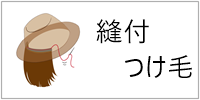 縫付つけ毛(毛付き帽子 手作り用